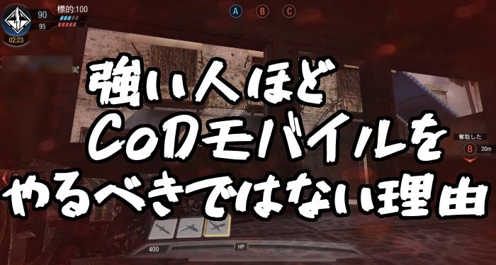 モバイル フレーム レート Cod