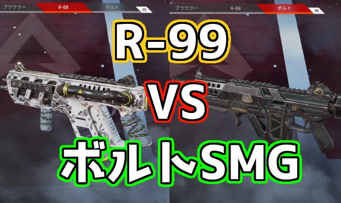 R99とボルトSMGの比較